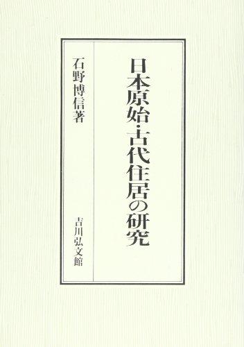 日本原始・古代住居の研究
