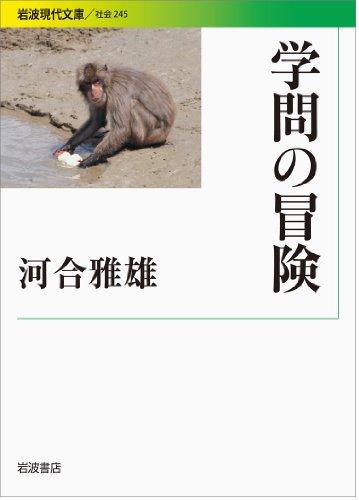学問の冒険 (岩波現代文庫)