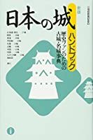 日本の城ハンドブック―歴史ファンのための古城・名城事典