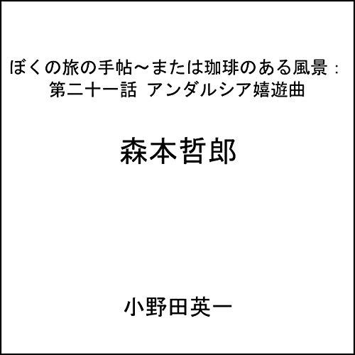 『第二十一話アンダルシア嬉遊曲:ぼくの旅の手帖〜または珈琲のある風景』のカバーアート
