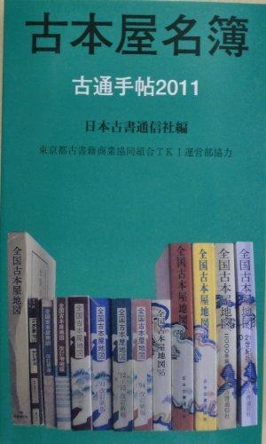 古本屋名簿―古通手帖2011