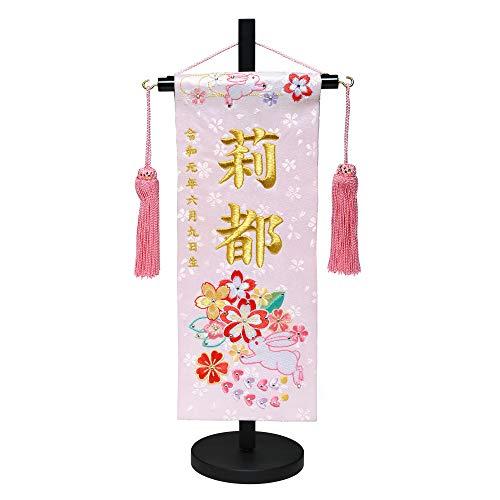 【刺繍名旗】はるかうさぎピンク刺繍名前旗飾り台セット 小【初節句名前旗】【ひな人形】【タペストリー】