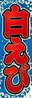 のぼり旗スタジオ のぼり旗 白えび003 大サイズH2700mm×W900mm