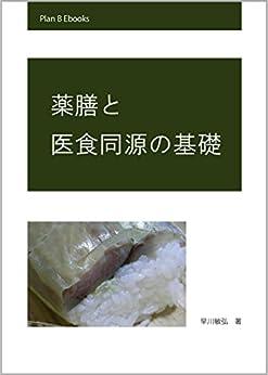[早川敏弘, Plan B Publishing]の薬膳と医食同源の基礎 (Plan B EBooks)