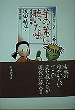 坂田靖子セレクション (第5巻) 芋の葉に聴いた咄 潮漫画文庫