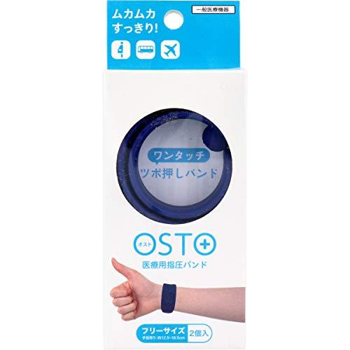 OSTO(オスト)医療用指圧バンドネイビーフリーサイズ2個入