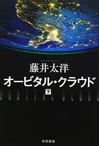 オービタル・クラウド 下 (ハヤカワ文庫JA)の詳細を見る
