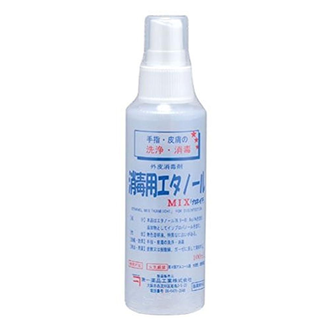 柔らかさほのめかす知る消毒用エタノールMIX100mlスプレー