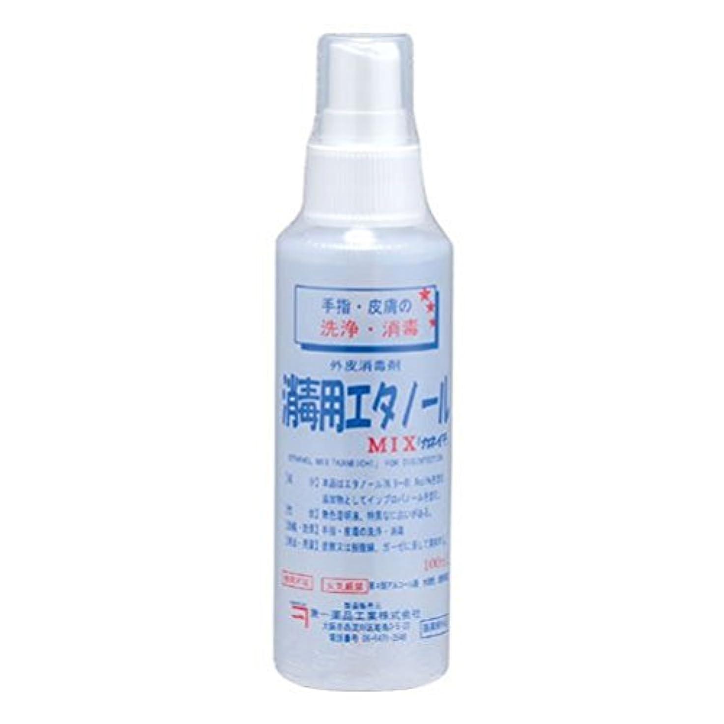 柔らかいベットサーマル消毒用エタノールMIX100mlスプレー