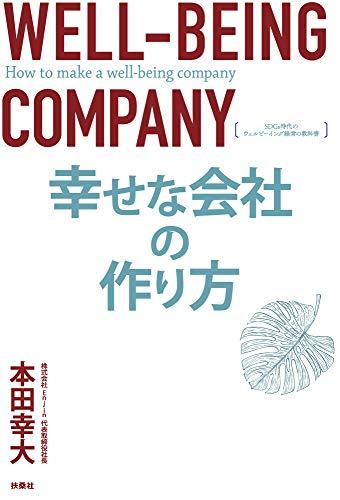 幸せな会社の作り方 SDGs時代のウェルビーイング経営の教科書 (扶桑社BOOKS)