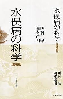 [西村肇, 岡本達明]の水俣病の科学 増補版