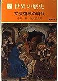 世界の歴史 7 現代教養文庫 A 707 文芸復興の時代