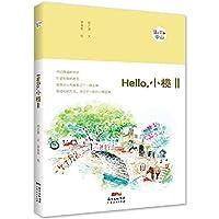 Hello,小榄II 梁艺荠 文,梁淑华 绘 9787218113661 广东人民出版社