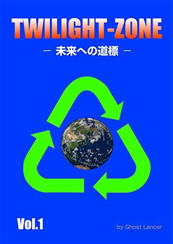 TWILIGHT-ZONE -未来への道標- (Vol.1) (提言集)