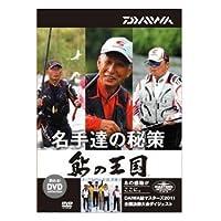 ダイワ 鮎の王国 DVD 名手達の秘策