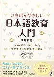 いちばんやさしい日本語教育入門 Ichiban Yasashii Nihongo Kyouiku Nyuumon