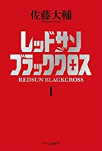 表紙: レッドサンブラッククロスI | 佐藤大輔