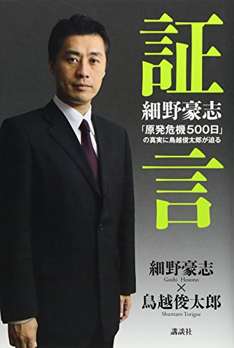 証言 細野豪志 「原発危機500日」の真実に鳥越俊太郎が迫るの詳細を見る