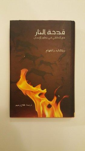 catching fire how cooking made us human قدحة النار دور الطهي في تطور الإنسان