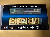 マイクロエース MICROACE A6541 キハ48 びゅうコースター風っこ(夏姿) 2両セット 未走行