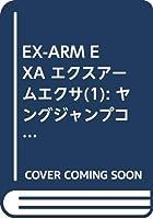EX-ARM EXA エクスアームエクサ(1): ヤングジャンプコミックス