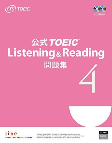 公式TOEIC Listening & Reading 問題集 4