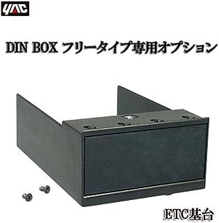 槌屋ヤック オーディオパーツ DIN BOX OP ETC基台 VP-D4