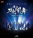 【Blu-ray】密着ドキュメンタリー 舞台『刀剣乱舞』悲伝 結いの目の不如帰 ディレクターズカット篇[TBR-28351D][Blu-ray/ブルーレイ]