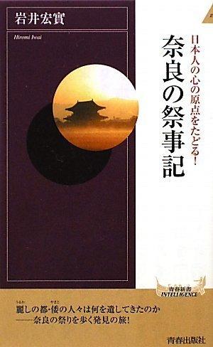 日本人の心の原点をたどる! 奈良の祭事記 (青春新書INTELLIGENCE)の詳細を見る