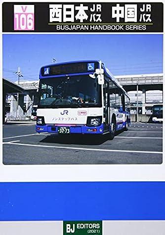 西日本JRバス 中国JRバス (BJハンドブックシリーズ)