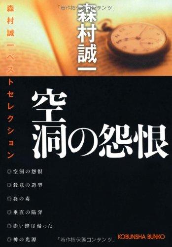 空洞の怨恨―森村誠一ベストセレクション (光文社文庫)