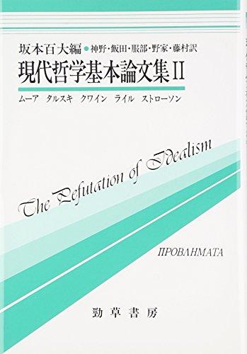 現代哲学基本論文集〈2〉 (双書プロブレーマタ)