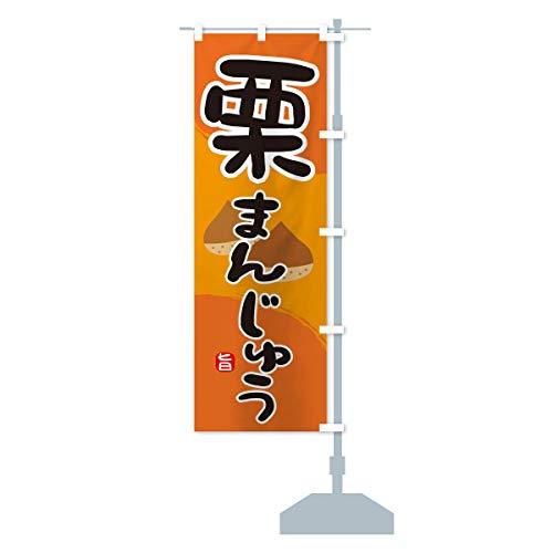 栗まんじゅう のぼり旗 チチ選べます(レギュラー60x180cm 右チチ)