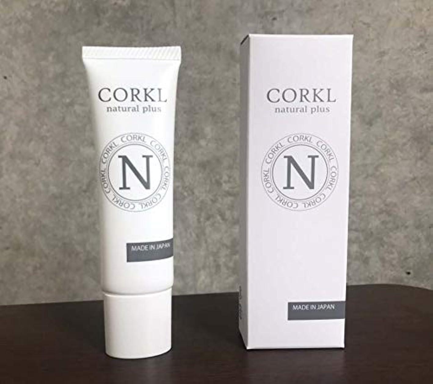 スキップレッドデート完璧なコルクルナチュルクリーム(CORKL)手汗?顔汗に悩む方向けに開発された国産化粧品