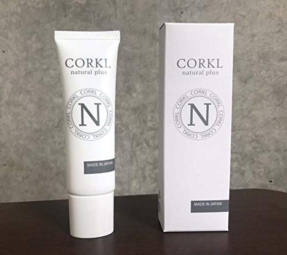 加速するフィードオン権限を与えるコルクルナチュルクリーム(CORKL)手汗?顔汗に悩む方向けに開発された国産化粧品