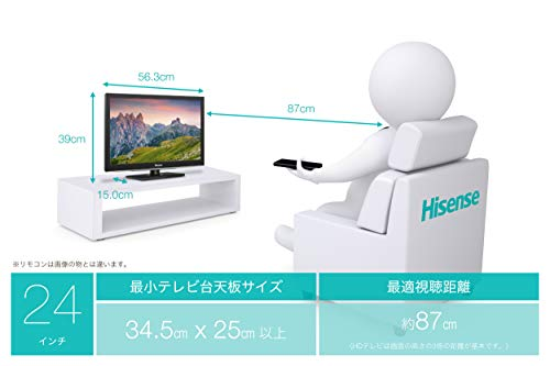 『ハイセンス 24V型 液晶 テレビ HJ24K3120 ハイビジョン 外付けHDD裏番組録画対応 2017年モデル』の5枚目の画像