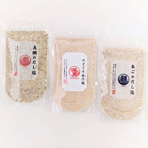 大容量調味塩3種 真鯛・のどぐろ・あご だし塩3種セット 180g×3袋