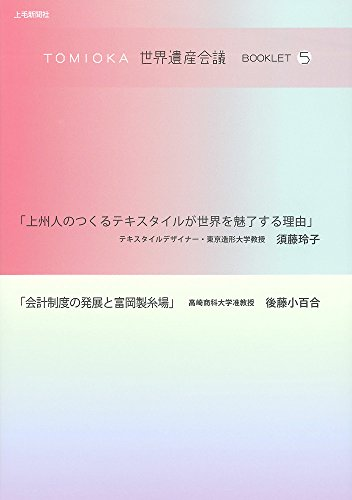 TOMIOKA世界遺産会議 BOOKLET5 上州人のつくるテキスタイルが世界を魅了する理由