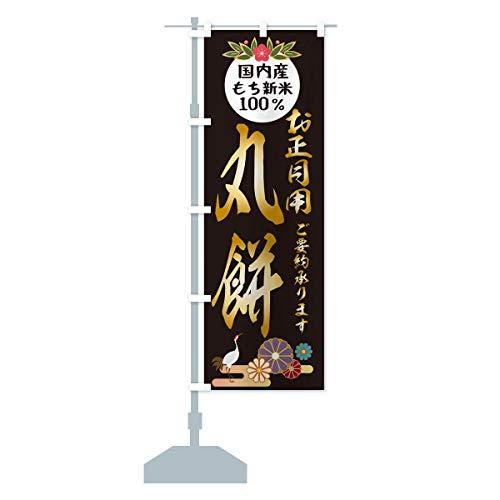丸餅 のぼり旗(レギュラー60x180cm 左チチ 標準)