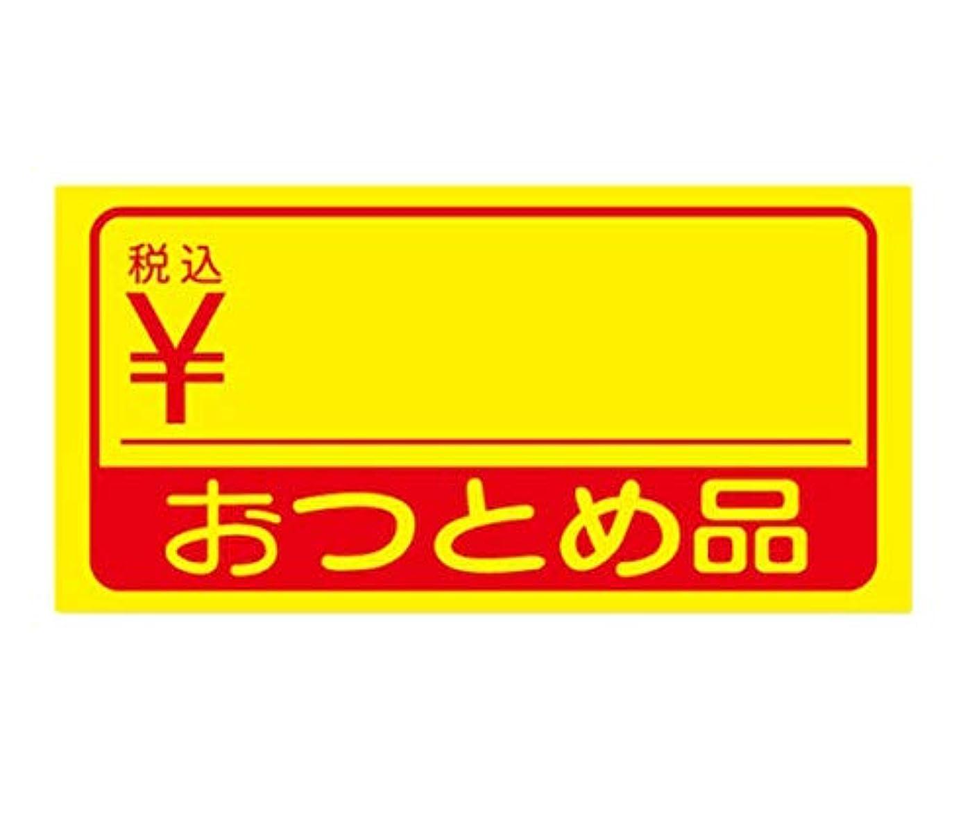 同級生流産予報HEIKO タックラベル (シール) No.169 税込 おつとめ品 300片/62-1031-35