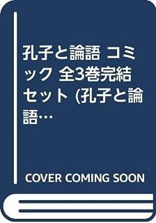 孔子と論語 コミック 全3巻完結セット (孔子と論語3)
