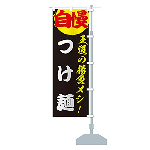 つけ麺 のぼり旗 サイズ選べます(スリム45x180cm 右チチ)
