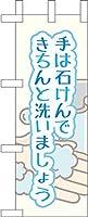 ミニのぼり 手は石けんできちんと洗いましょう KM-10 (受注生産)【宅配便】 [並行輸入品]