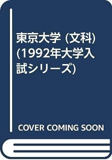 東京大学 (文科) (1992年大学入試シリーズ)