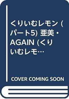 くりいむレモン (パート5) 亜美・AGAIN (くりいむレモンフィルムコミックス (5))