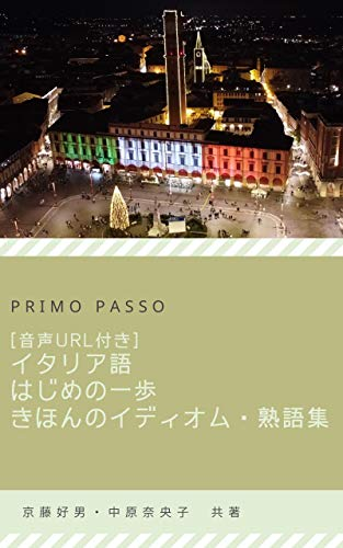 Phrase book of the Italian language for beginners with URL of the recordings Primo passo the lessons of the Italian language (Japanese Edition)