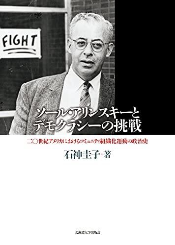 ソール・アリンスキーとデモクラシーの挑戦 20世紀アメリカにおけるコミュニティ組織化運動の政治史