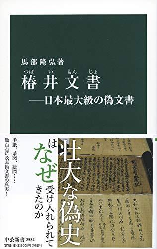 椿井文書―日本最大級の偽文書 (中公新書 (2584)) - 馬部 隆弘