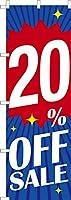 卓上ミニのぼり旗 「20%OFF SALE」 短納期 既製品 13cm×39cm ミニのぼり