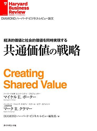 経済的価値と社会的価値を同時実現する 共通価値の戦略 DIAMOND ハーバード・ビジネス・レビュー論文